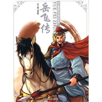 孩子最喜爱的中国传统故事(二)岳飞传