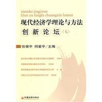 现代经济学理论与方法创新论坛.7