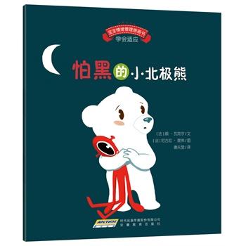 小松鼠……这套来自法国的情绪管理图画书