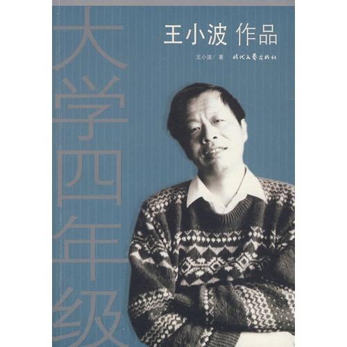 王小波作品 大学四年级