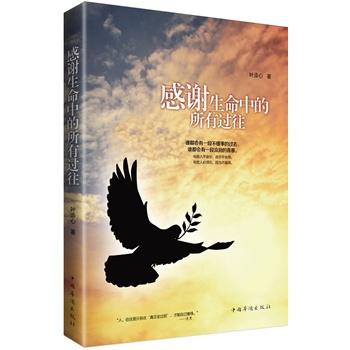叶添心新书《感谢生命中的所有过往》出版上市