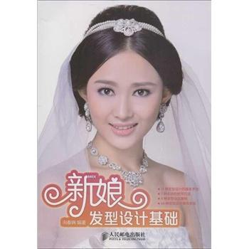 《新娘发型设计基础》