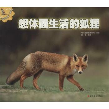 """想体面生活的狐狸/""""动物星座""""丛书"""