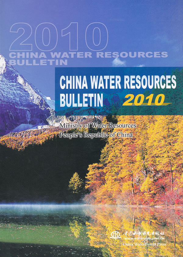 中国水资源公报(2010年)(英文版)
