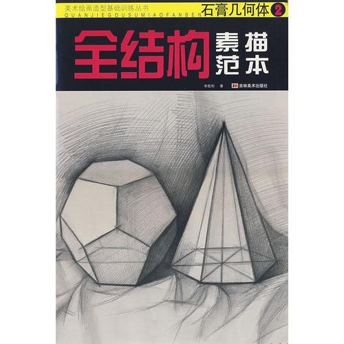 全结构素描范本 石膏几何体2