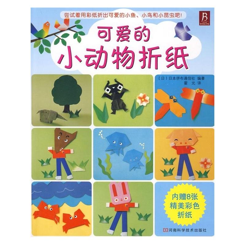 可爱的小动物折纸 日本拼布通讯社