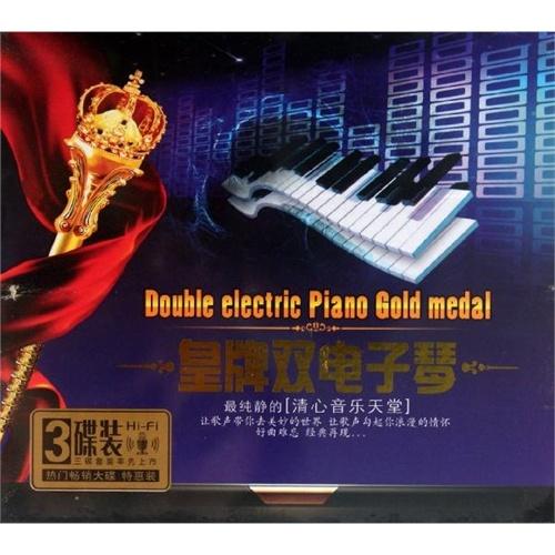 (3cd)皇牌双电子琴图片