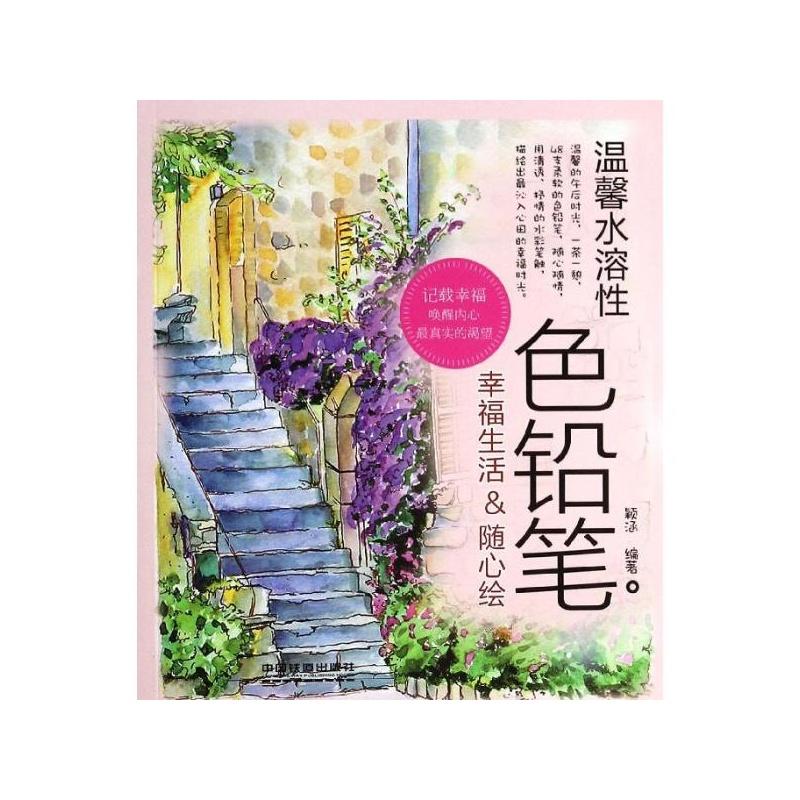 色铅笔手绘基础入门 飞乐鸟  7 条评论) 26.