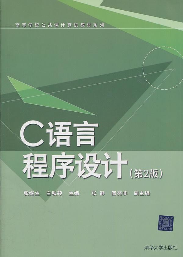 使程序设计语言的初学者能够掌握c语言程序设计的方法.