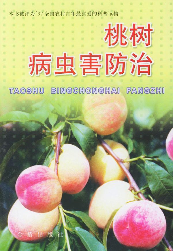 """桃树病虫害防治(全国""""星火计划""""丛书)"""