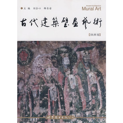 古代建筑壁画艺术