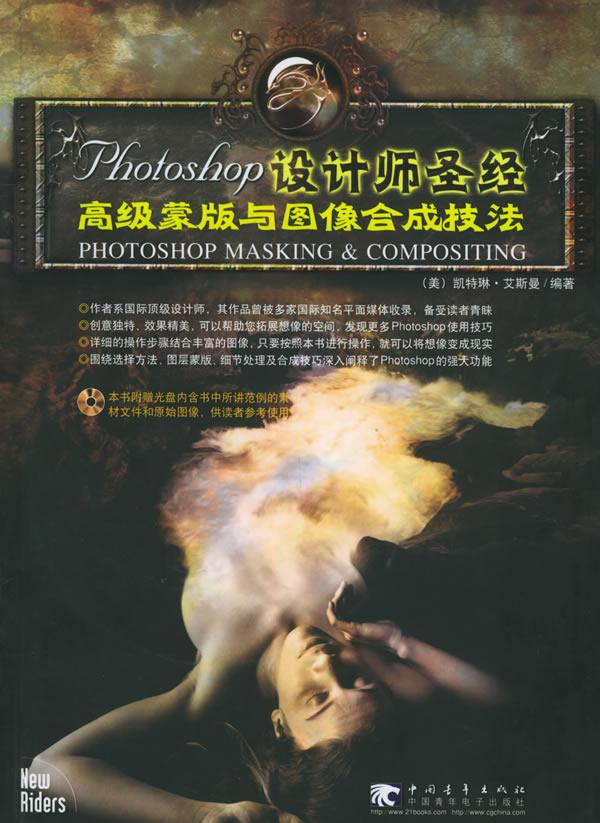 photoshop设计师圣经:高级蒙版与图像合成技法(附cd-rom光盘一张)
