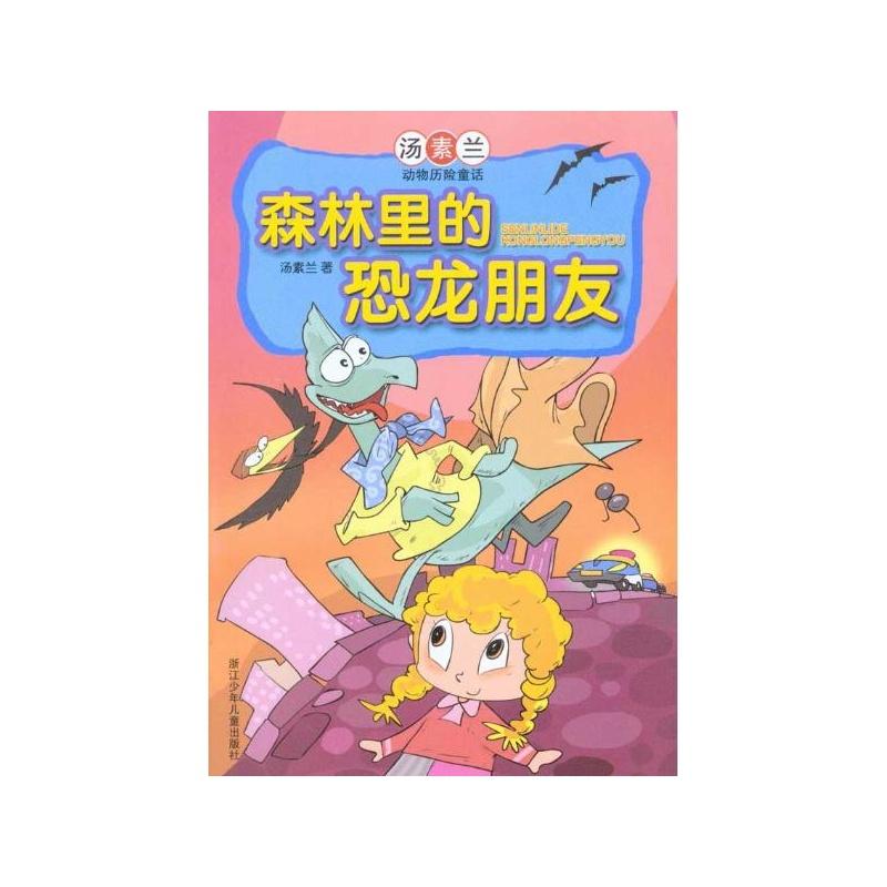 森林里的恐龙朋友/汤素兰动物历险童话 汤素兰