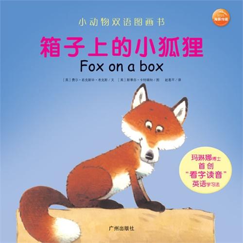 小动物双语图画书:箱子上的小狐狸