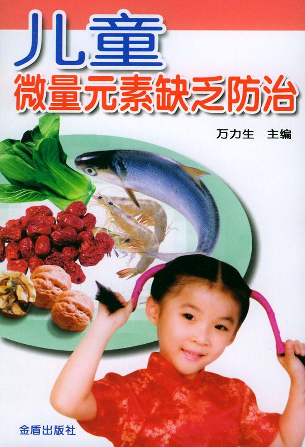 儿童微量元素缺乏防治