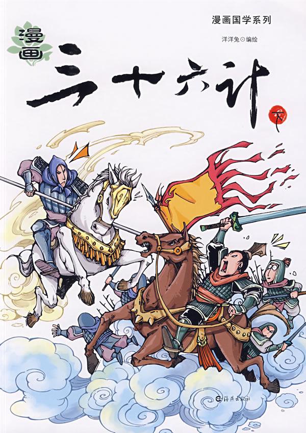 古代战争漫画图片素材