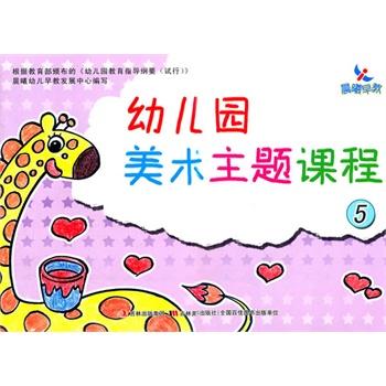 幼儿园美术主题课程5 读后感,评论-易购网图片