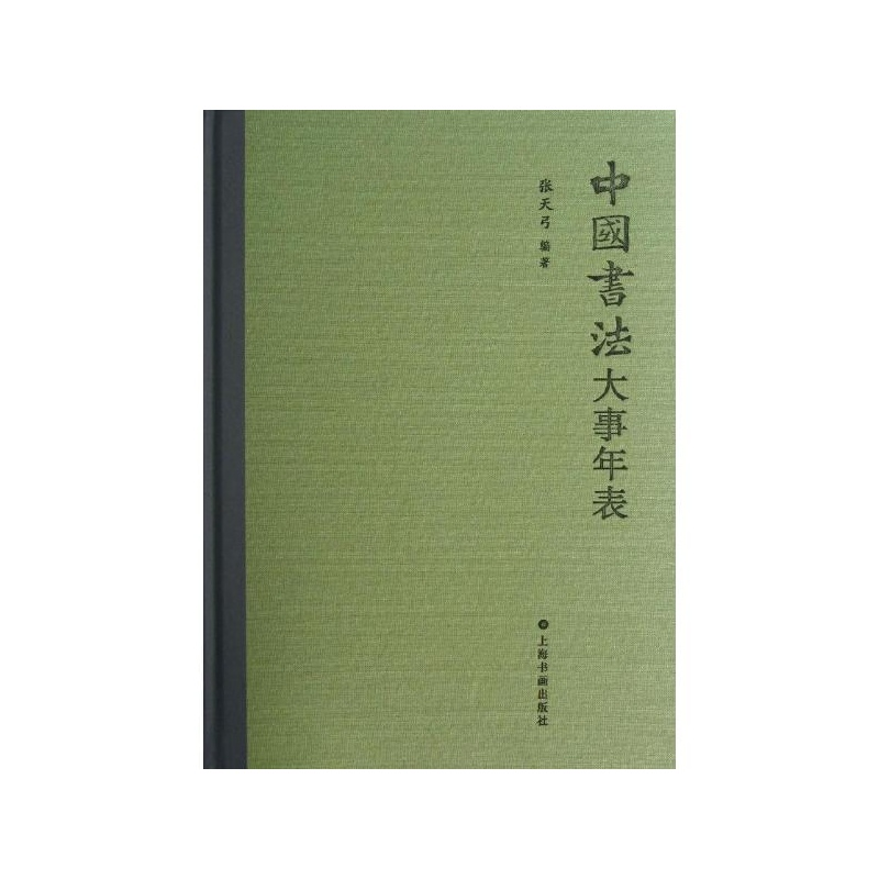 中国近代史大事年表 初中中国近代史大事年表