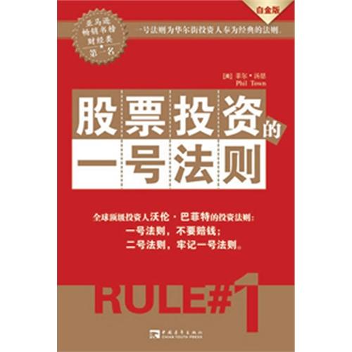 股票投资的一号法则(白金版):华尔街投资人奉为经典的法则