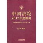 中国法院2012年度案例14-公司纠纷