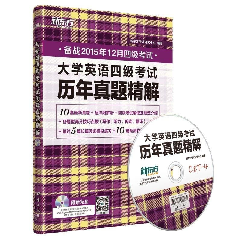 【新东方-备战15年6月 大学英语四级考试 历年