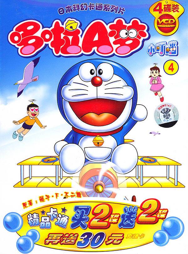 日本科幻卡通系列片 哆啦A梦小叮当 4 买2碟送2碟 再送30元充值卡 4