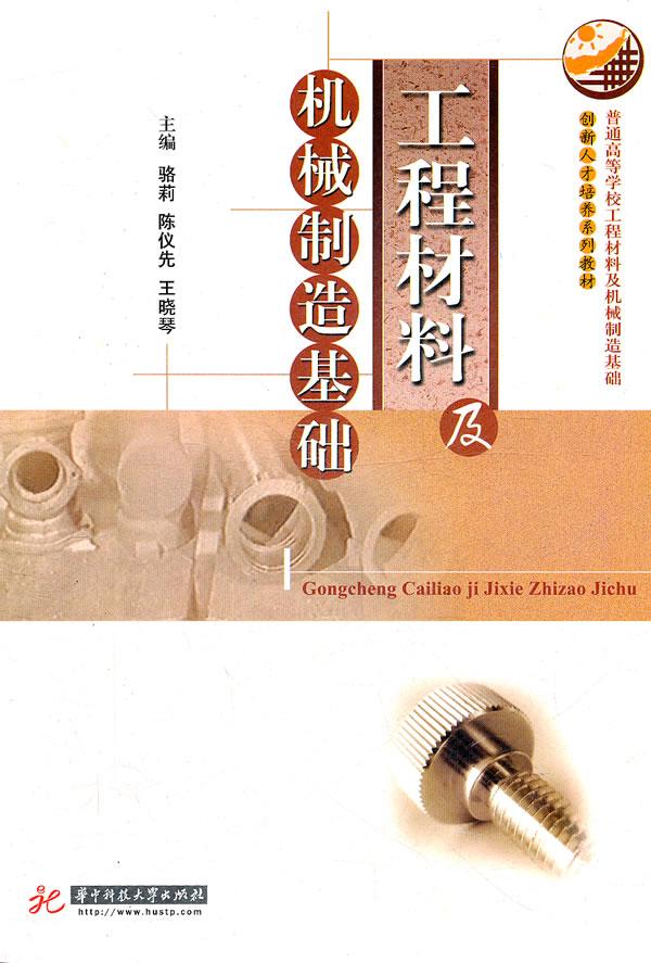工程材料及机械制造基础(骆莉) 骆莉-书籍\/图书
