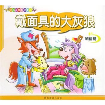 戴面具的大灰狼:诚信篇——乖宝宝童话系列(注音版)