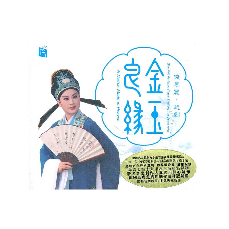 戏曲 其他剧种 瑞鸣·金玉良缘·钱惠丽(越剧经典唱段cd)  分享到 送