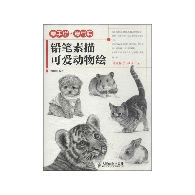 爱写实:铅笔素描可爱动物绘