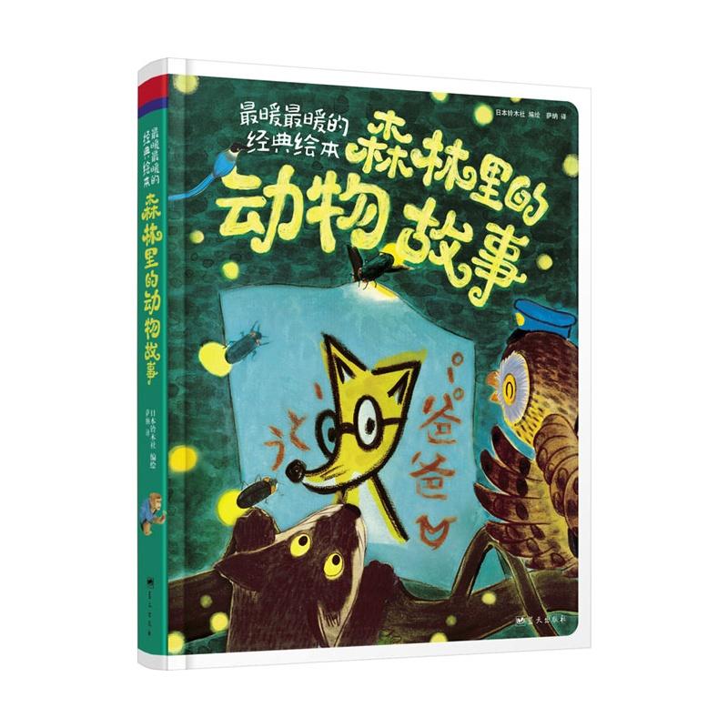 《精装故事书:森林里的动物故事》