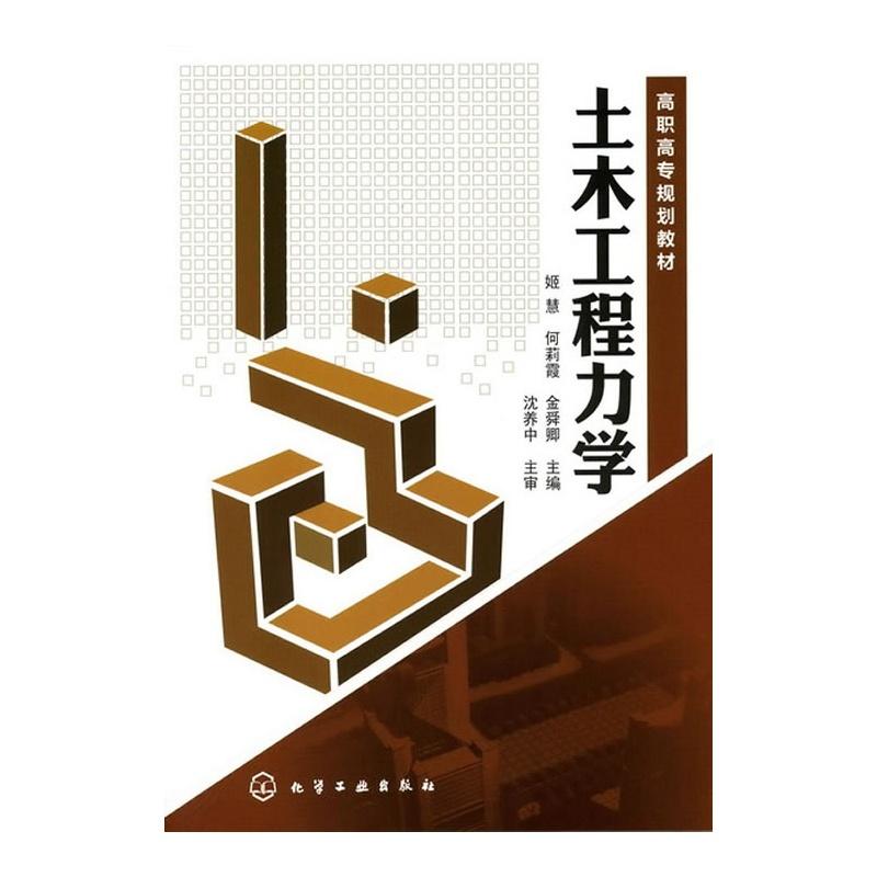 《土木工程力学(姬慧)》(姬慧.)【简介