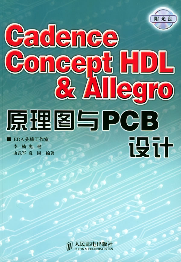 cadence系列:cadence concept-hdl&allegro原理图与电路板设计 京东