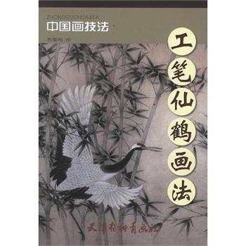 工笔仙鹤画法 詹黎明 绘 天津杨柳青出版社