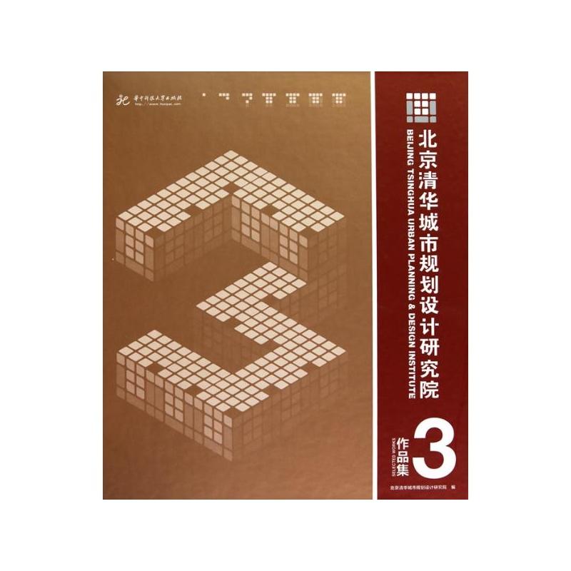 《北京清华城市规划设计研究院作品集3