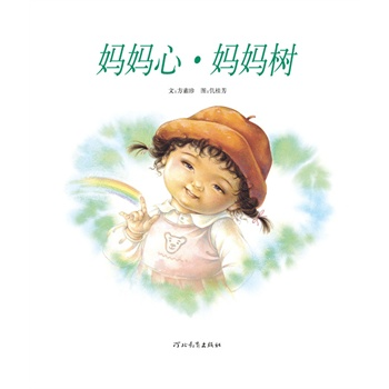 妈妈心·妈妈树——启发精选好书