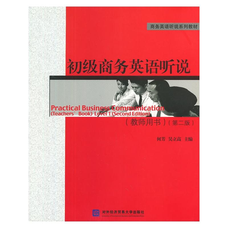 《初级商务英语听说(教师用书)(第二版)》何芳