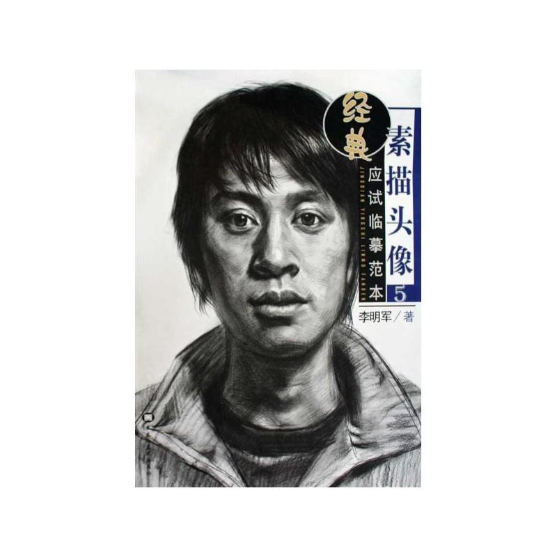 【经典应试临摹范本-素描头像5(5)
