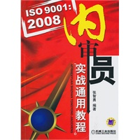 《ISO9001:2008内审员实战通用教程》封面