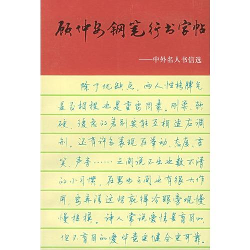 【顾仲安钢笔行书字帖:中外名人书信选图片】高清图