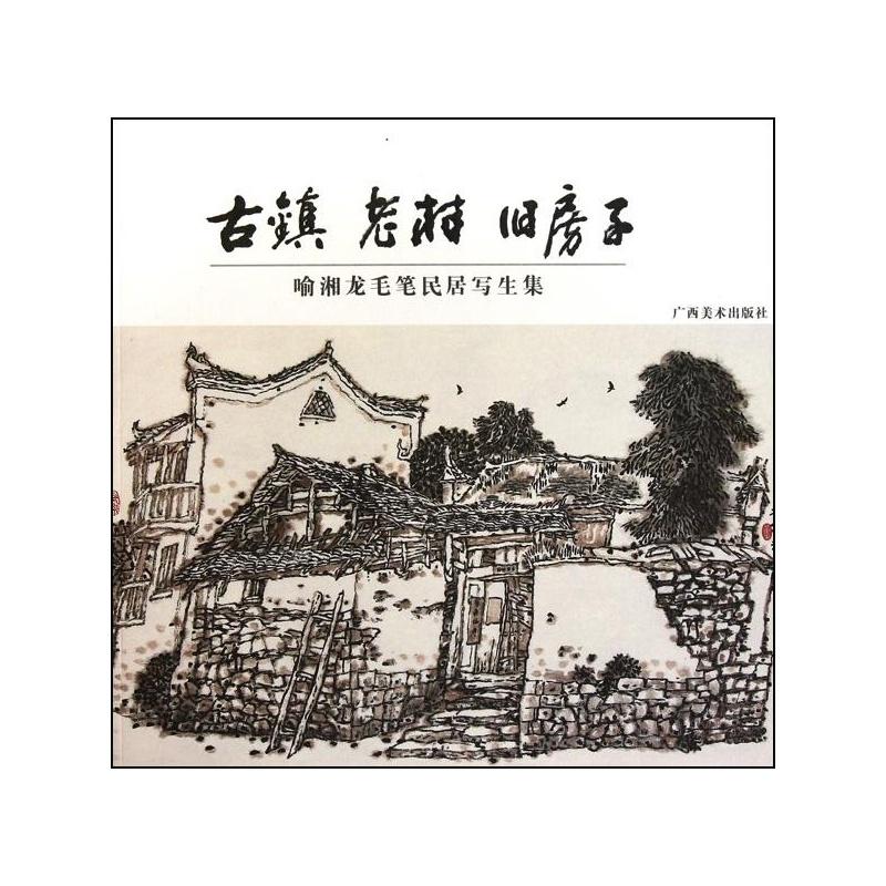 《古镇老村旧房子——喻湘龙毛笔民居写生集