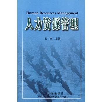 人力资源管理(第十版·英文版)