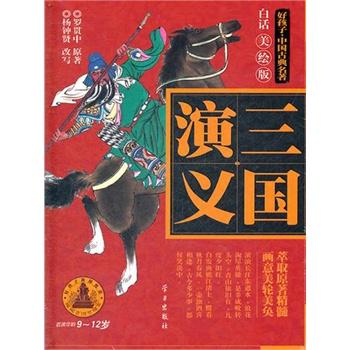 电子书黑道教父_三国演义(电子书)