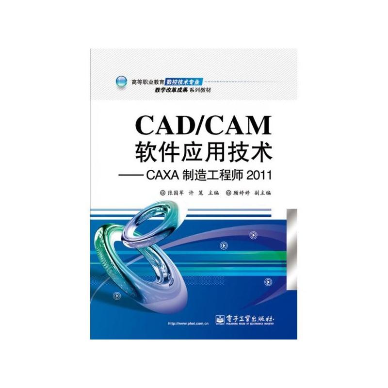 【CAD/CAM软件应用技术:CAXAv软件工程师张cad字体下载黑体图片
