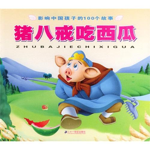 影响中国孩子的100个故事:猪八戒吃西瓜