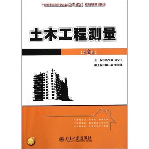《土木工程测量 陈久强//刘文生