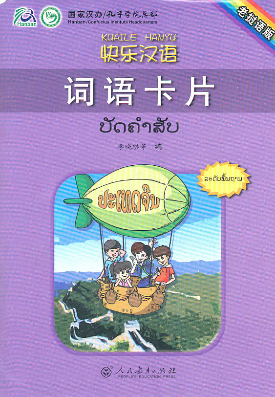 词语卡片 (老挝语版)