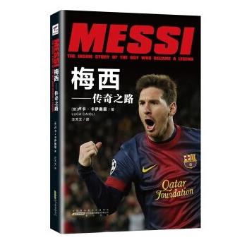 里奥路梅西_新书预售 梅西:传奇之路 里奥内尔·梅西是为足球而生的天才 ...