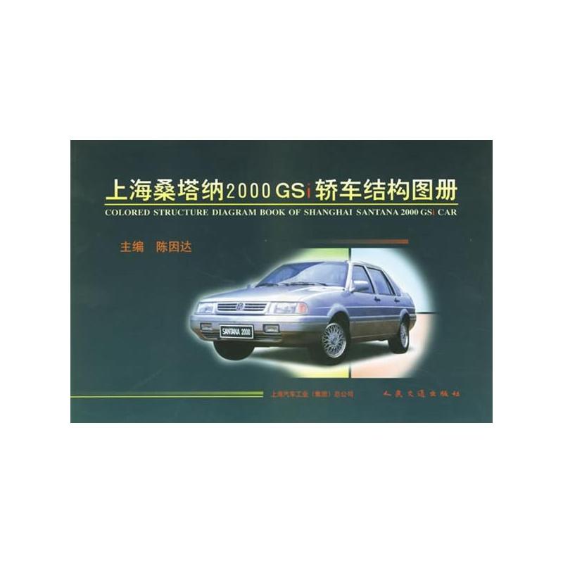 《上海桑塔纳2000gsi轿车结构图册