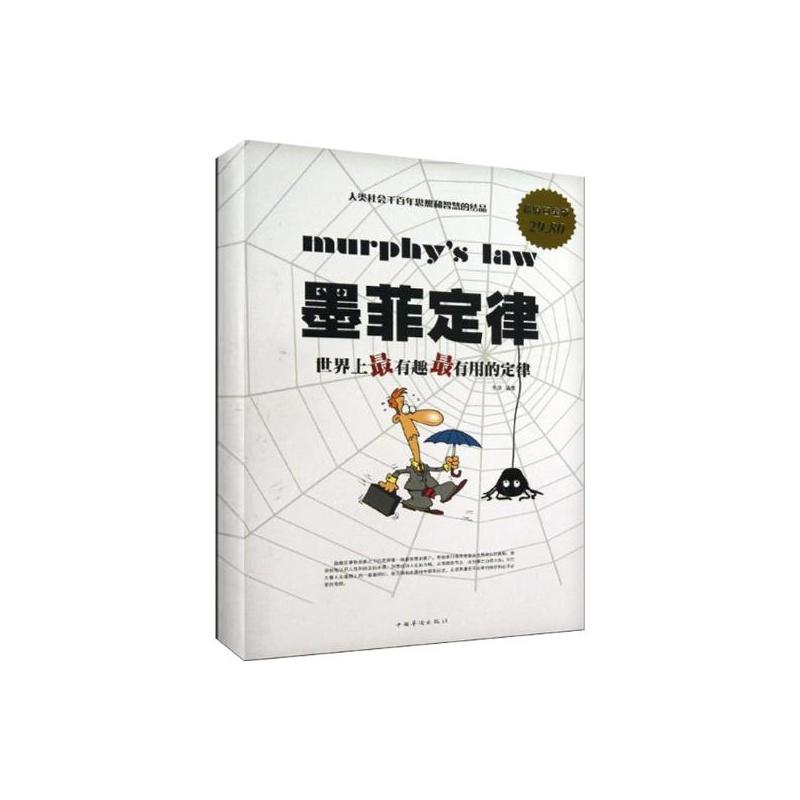 《墨菲定律:世界上最有趣最有用的定律\/超值白